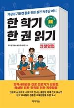 도서 이미지 - 한 학기 한 권 읽기 : 의생명 편