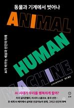도서 이미지 - 동물과 기계에서 벗어나