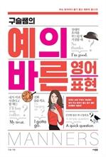 도서 이미지 - 구슬쌤의 예의 바른 영어 표현
