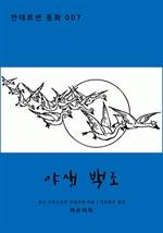 도서 이미지 - 야생 백조