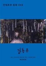 도서 이미지 - 길동무