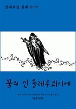 도서 이미지 - 꿈의 신 올레루쾨이에