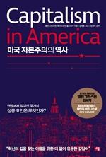 도서 이미지 - 미국자본주의의 역사