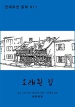 도서 이미지 - 오래된 집