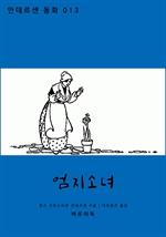 도서 이미지 - 엄지소녀