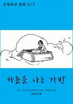 도서 이미지 - 하늘을 나는 가방