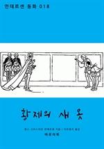 도서 이미지 - 황제의 새 옷