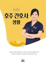 슬기로운 호주 간호사 생활