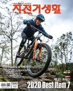 도서 이미지 - 자전거생활 2021년 01월