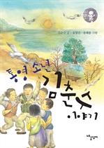도서 이미지 - 통영 소년 김춘수 이야기