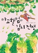 도서 이미지 - 마고할멈과 김치 전쟁