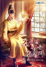 도서 이미지 - 조선의 왕은 초월자