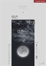 도서 이미지 - 달은 바다 깊은 곳