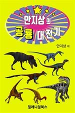 도서 이미지 - 안지상의 공룡 대전기