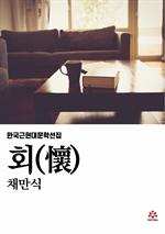 도서 이미지 - 회(懷)