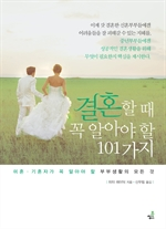 도서 이미지 - 결혼할 때 꼭 알아야 할 101가지 3