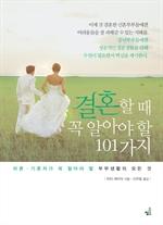 도서 이미지 - 결혼할 때 꼭 알아야 할 101가지 5