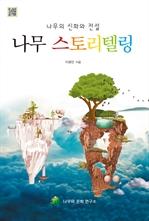 도서 이미지 - 나무의 신화와 전설 나무 스토리텔링