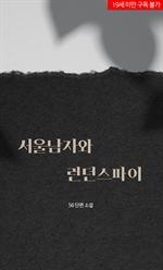 도서 이미지 - 서울남자와 런던스파이