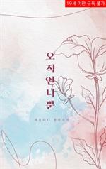 도서 이미지 - [GL] 오직 언니뿐