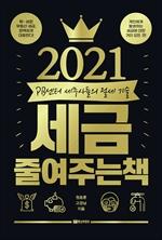 도서 이미지 - 2021 세금 줄여주는 책