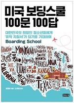 도서 이미지 - 미국 보딩스쿨 100문 100답