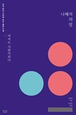 도서 이미지 - [오디오북] 나혜석의 말