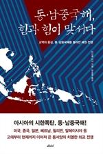 도서 이미지 - 동·남중국해, 힘과 힘이 맞서다