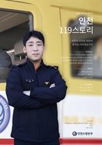 도서 이미지 - 인천119스토리 2020 겨울호