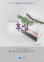 도서 이미지 - 후심: 하루 10분 소설 시리즈