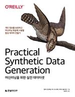도서 이미지 - 머신러닝을 위한 실전 데이터셋