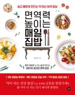 도서 이미지 - 면역력 높이는 매일 집밥