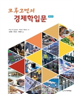 도서 이미지 - 크루그먼의 경제학입문