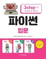 도서 이미지 - 3step으로 확실하게 배우는 파이썬 입문