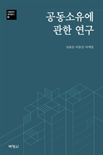 도서 이미지 - 공동소유에 관한 연구