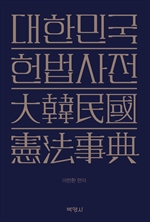 도서 이미지 - 대한민국 헌법사전