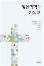도서 이미지 - 정신의학과 기독교