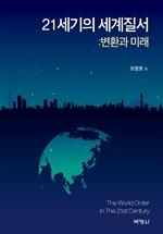21세기의 세계질서: 변환과 미래