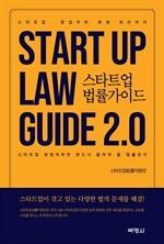 도서 이미지 - 스타트업 법률가이드 2.0 (제2판)