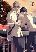 도서 이미지 - [BL] 사랑 이야기