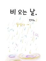 도서 이미지 - 비오는날