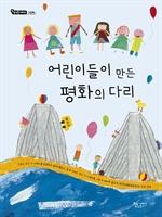 도서 이미지 - 어린이들이 만든 평화의 다리