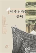 도서 이미지 - 역사 건축물 순례