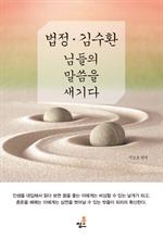 도서 이미지 - 법정·김수환 님들의 말씀을 새기다 1