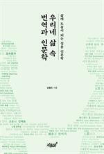 도서 이미지 - 우리네 삶 속 번역과 인문학