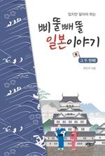도서 이미지 - 밉지만 알아야 하는 삐뚤빼뚤 일본이야기 두 번째!