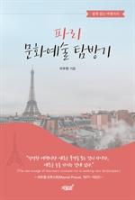 도서 이미지 - 쉽게 읽는 여행지리, 파리 문화예술 탐방기