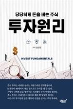 도서 이미지 - 투자원리