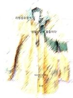 도서 이미지 - 리빙섬유염색