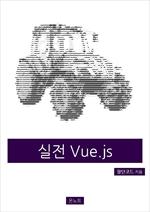 도서 이미지 - 실전 Vue.js